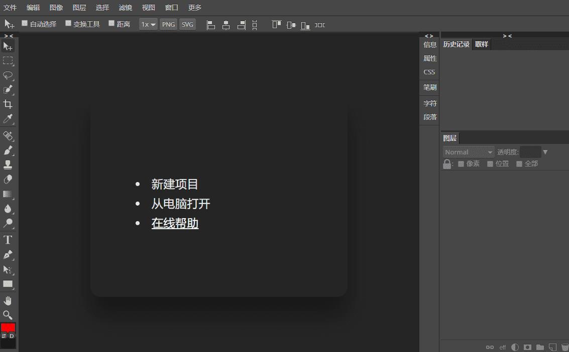 PS在线图片编辑器网站源码 在线编辑图片软件源代码 PS网页版源码下载