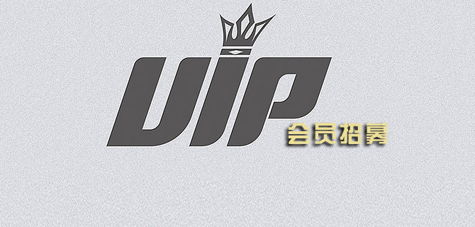 开通乐创网络VIP会员