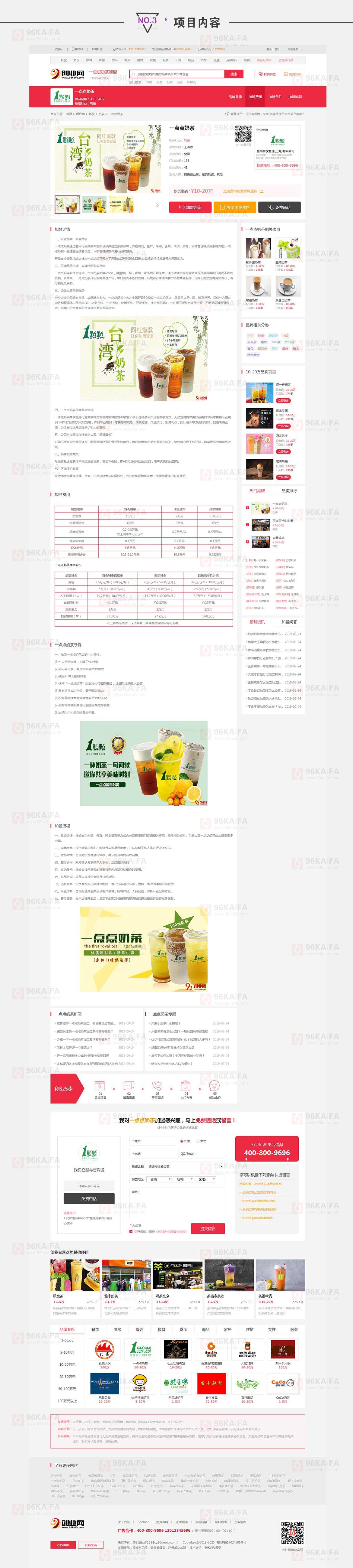 仿《91创业网》网站源码 招商加盟致富商机网站模版 品牌连锁店网站源码