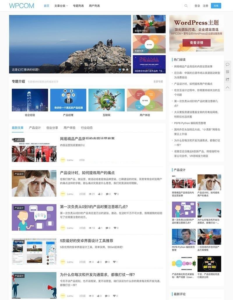 WordPress主题JustNews5.2.3开心无限制版本 附原版主题