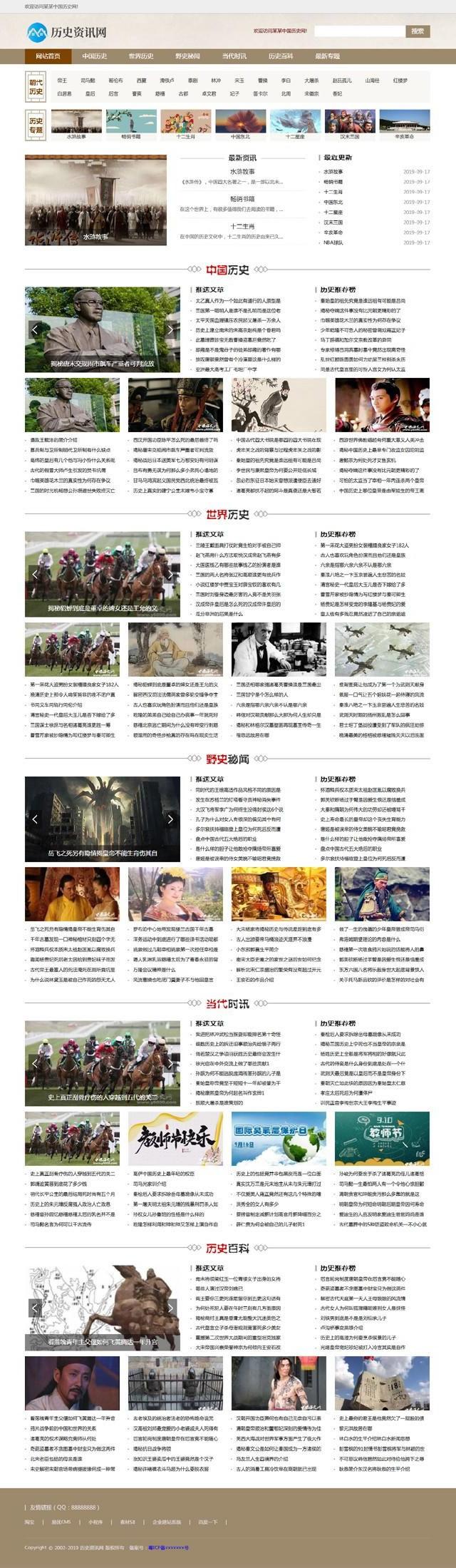 (带手机端)历史新闻资讯网博客新闻军事历史类网站源码