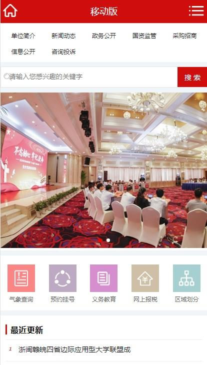 带手机端红色的模板政府协会计生委等市政网站源码 织梦模板