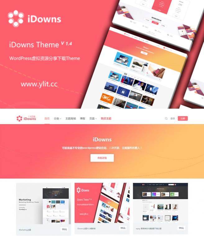 iDownsV1.8.4资源素材教程下载网站源码 WordPress主题模板 去授权无限制版本
