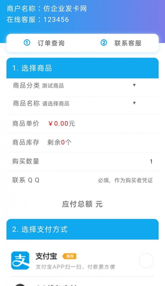 仿企业简约发卡网站源码