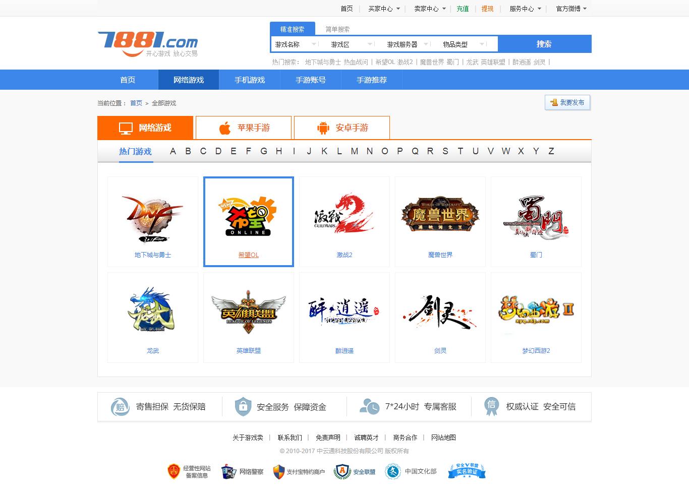 亲测源码 价值八千元仿7881游戏装备网源码修复版下载 可做虚拟点卡和网站源码下载网