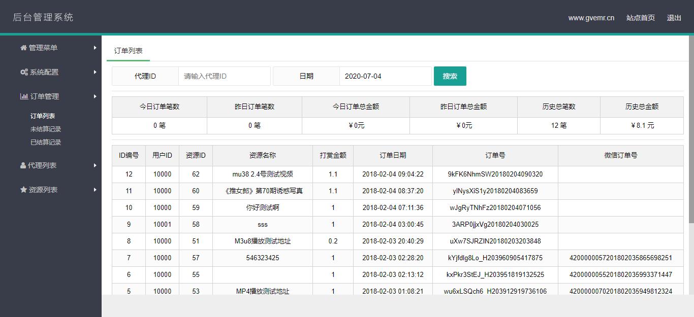 亲测第四版打赏源码 运营版视频打赏平台源码 Thinkphp内核 支付宝 QQ钱包 微信二维码收款系统V3.6 带教程