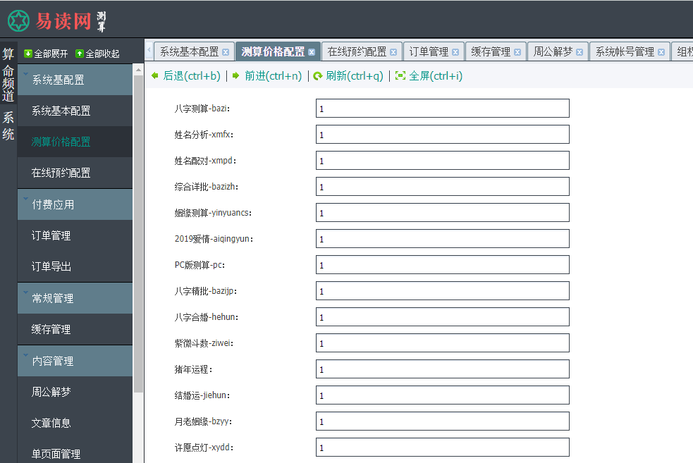 2020新版修复版算命网站 带免签支付+后台功能完整源码