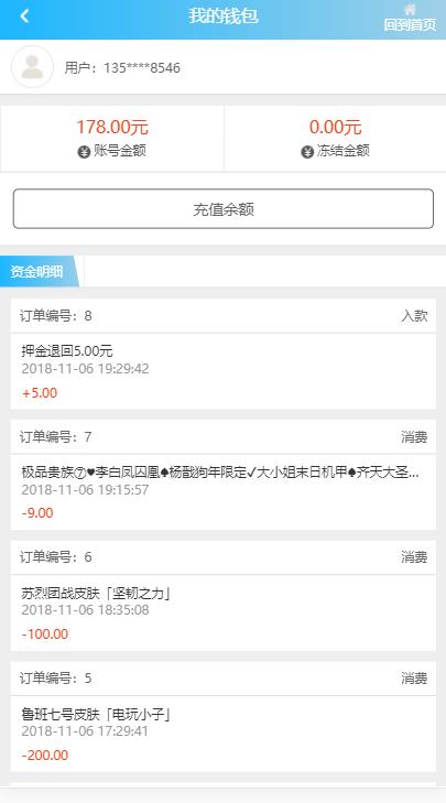 王者荣耀代练/租号/账号交易/皮肤交易/系统源码 网站源码 第8张