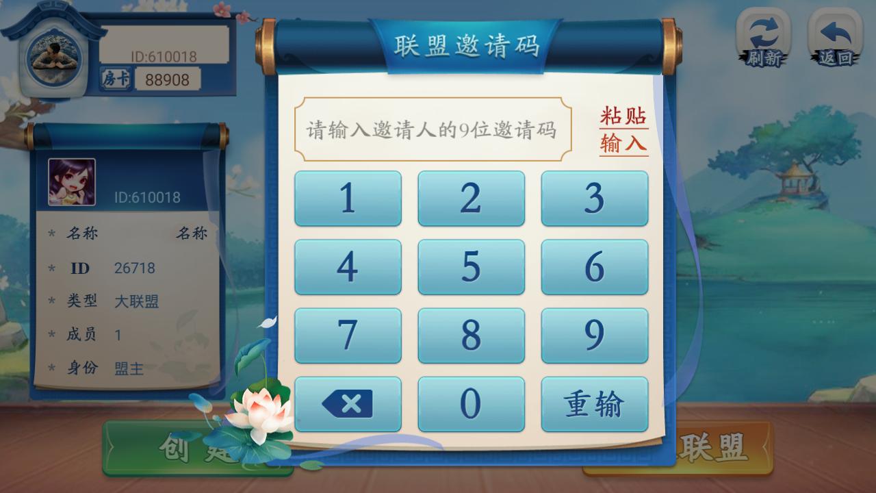 最新更新量推会友棋牌房卡大联盟娱乐新ui+完整数据+双端解密app