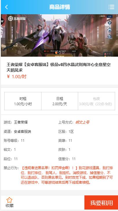 王者荣耀代练/租号/账号交易/皮肤交易/系统源码 网站源码 第5张