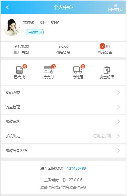王者荣耀代练/租号/账号交易/皮肤交易/系统源码 网站源码 第7张