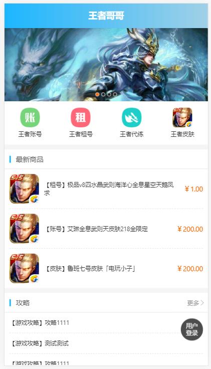 王者荣耀代练/租号/账号交易/皮肤交易/系统源码
