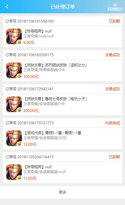 王者荣耀代练/租号/账号交易/皮肤交易/系统源码 网站源码 第6张