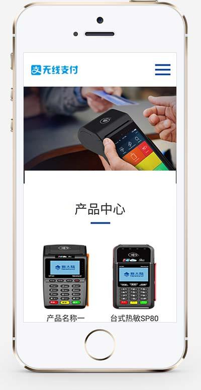 (自适应手机版)响应式无线支付刷卡机类网站源码 HTML5刷卡POS机织梦模板 网站源码 第2张