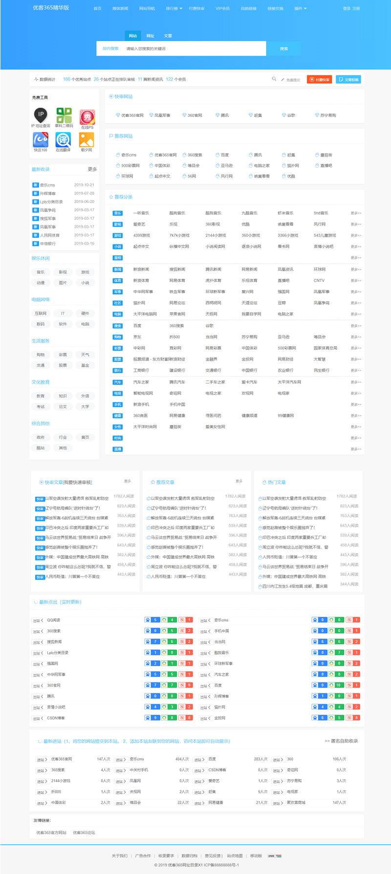导航源码优客365系统带交易功能新版美化UI