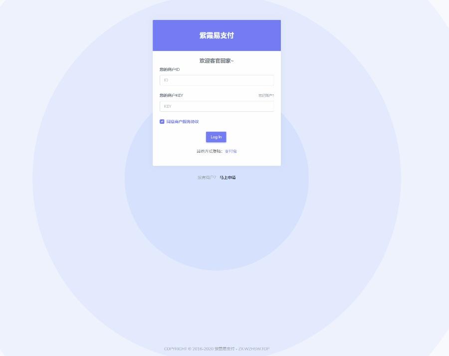 最新紫霞易支付二开彩虹易支付系统源码
