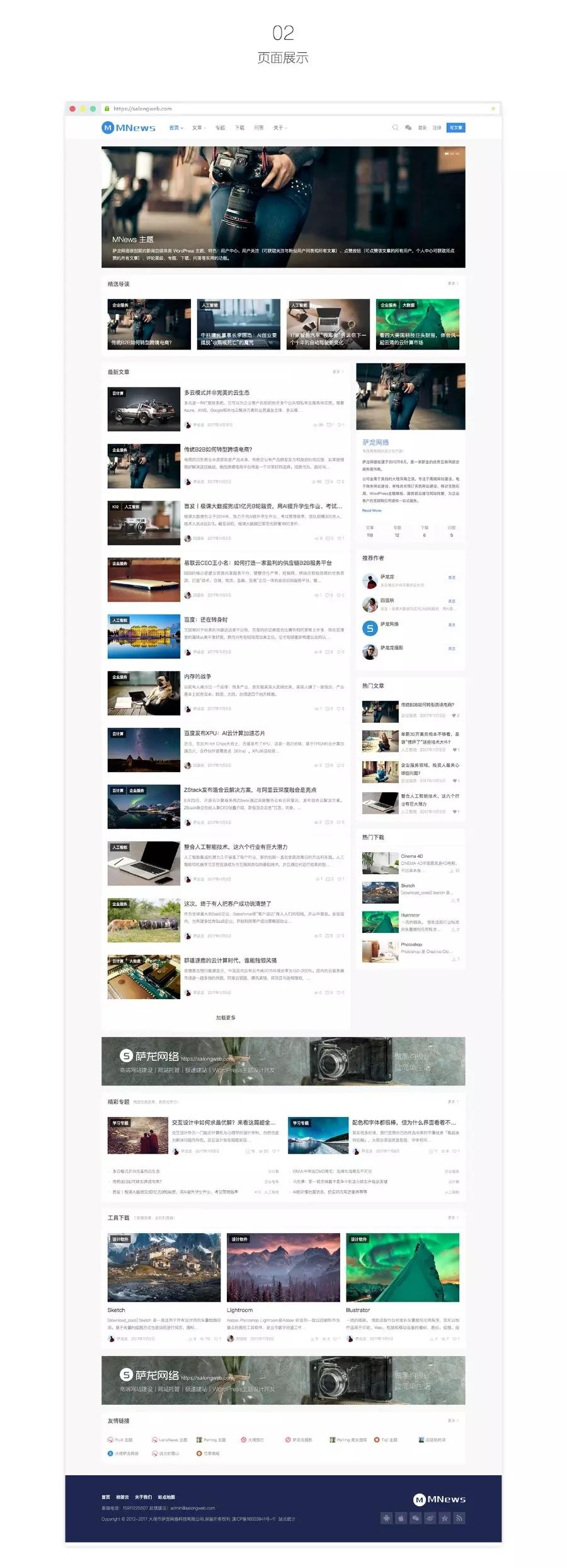 【MNews2.4】WordPress简约新闻自媒体主题 wp主题MNews wp模板