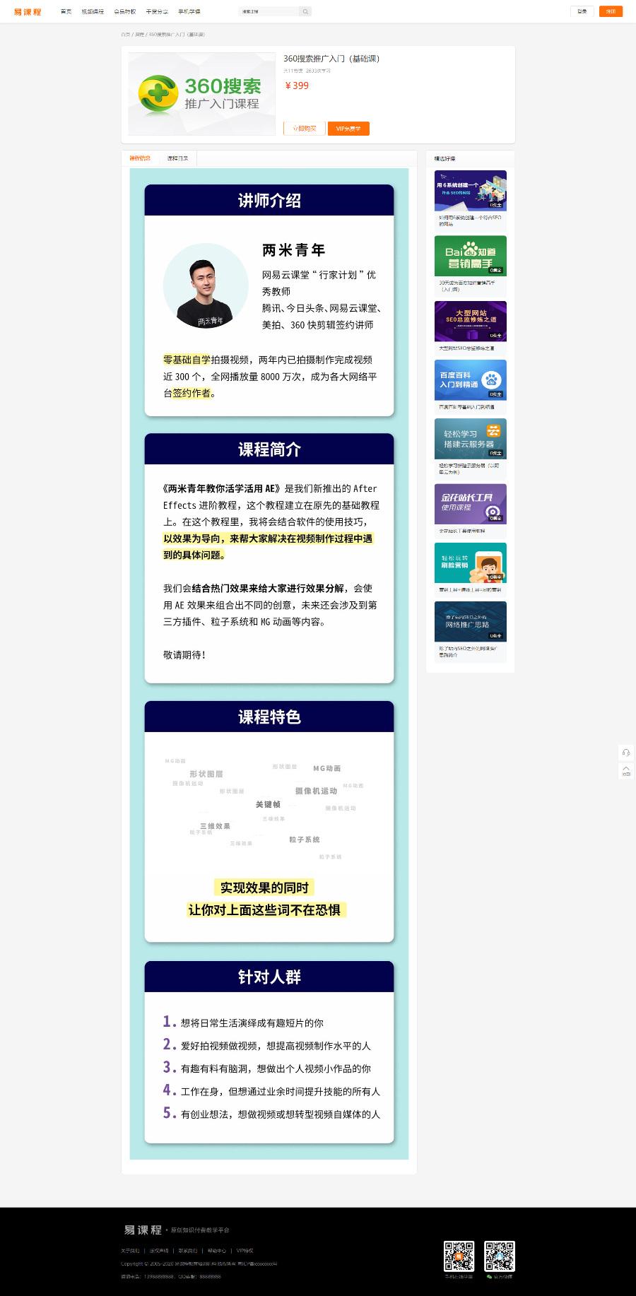 虚拟资源网 赚项目/在线教育源码/知识付费源码/网校系统/集成支付含PC+WAP手机版