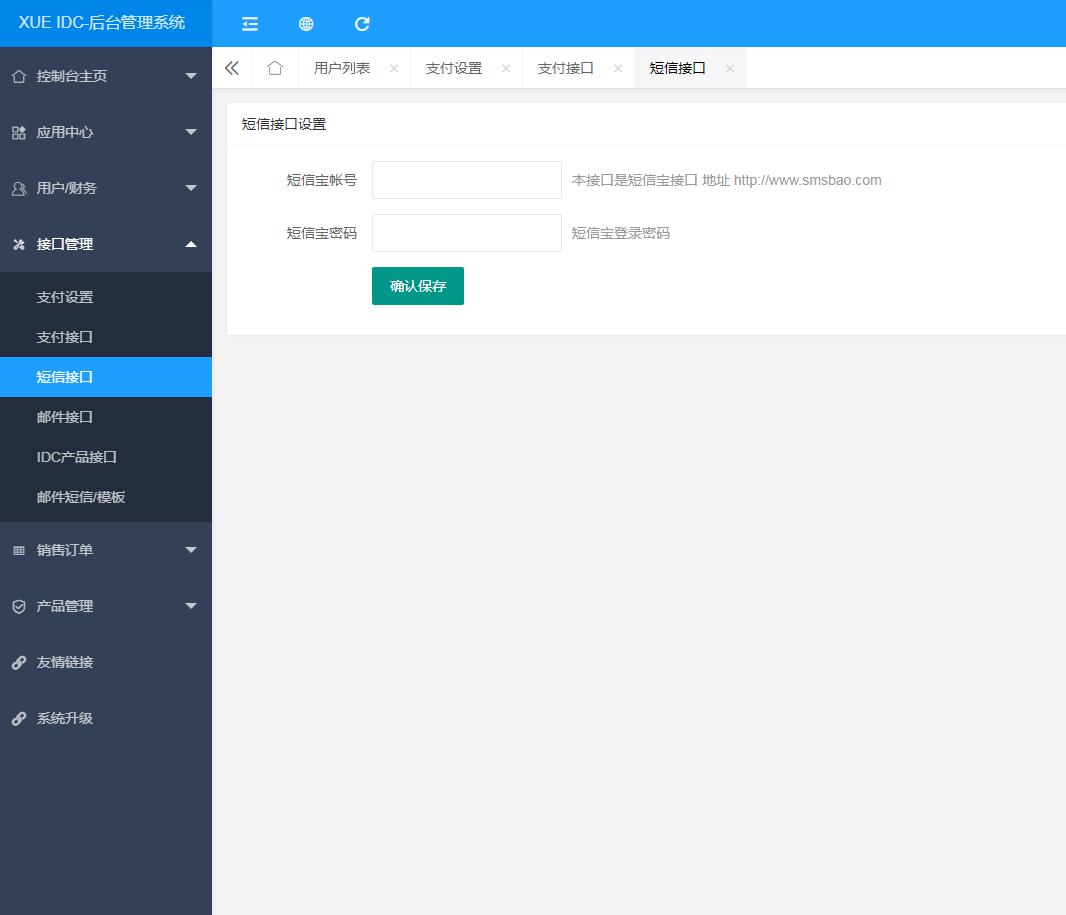 全新开发雪花IDC主机销售系统虚拟主机云服务CDN财务系统全开源XUEIDC系统V2版本