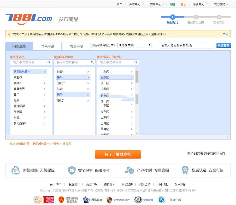 正版无BUG开源仿7881游戏交易平台整站程序价值8000RMB