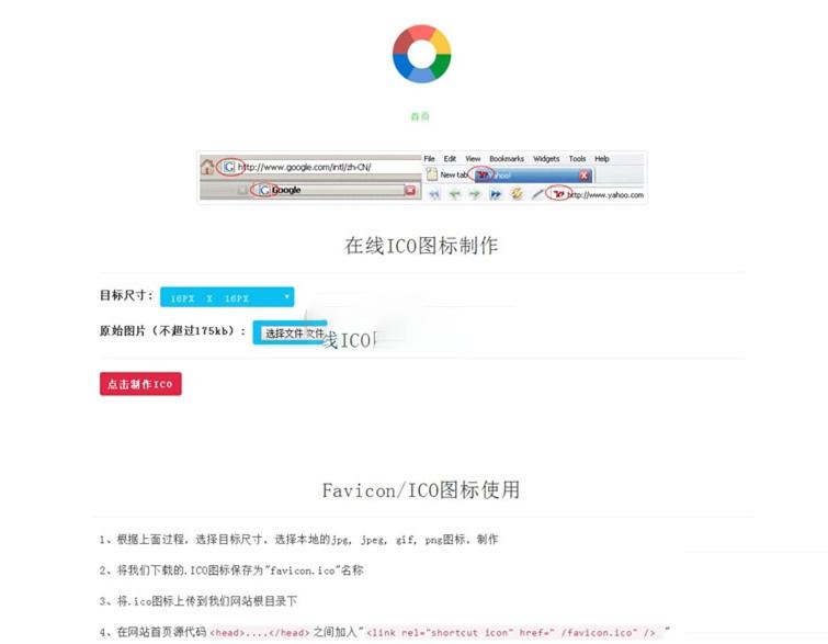 favicon.ico在线生成源码下载,ICO图标在线制作源代码,在线工具源码