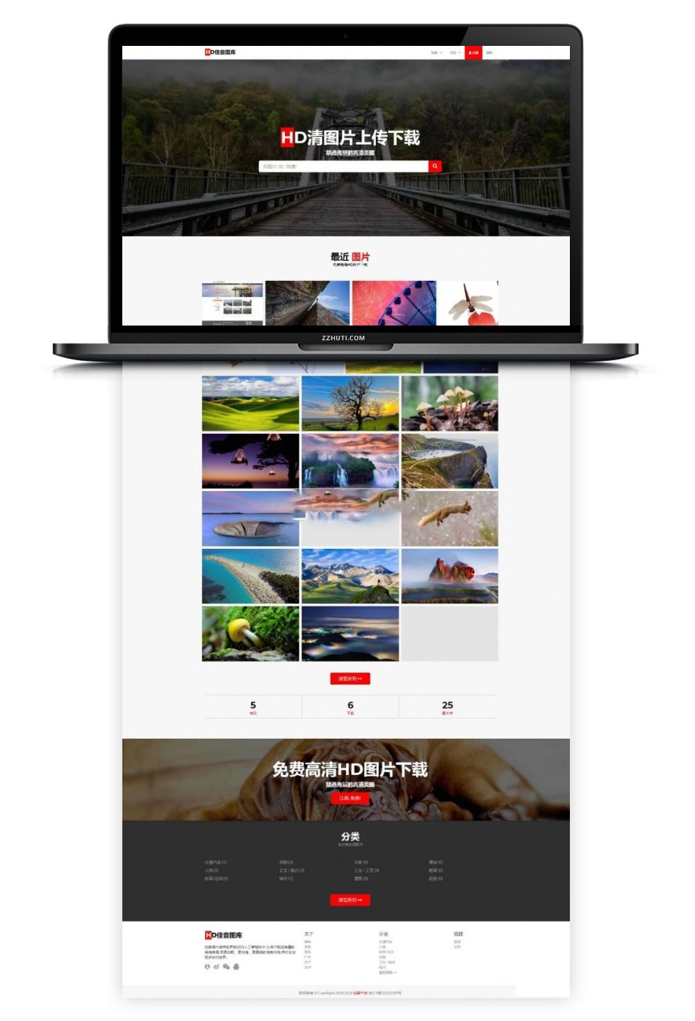 新版《美图吧》美图壁纸图库图片上传分享下载整站站源码 带会员系统