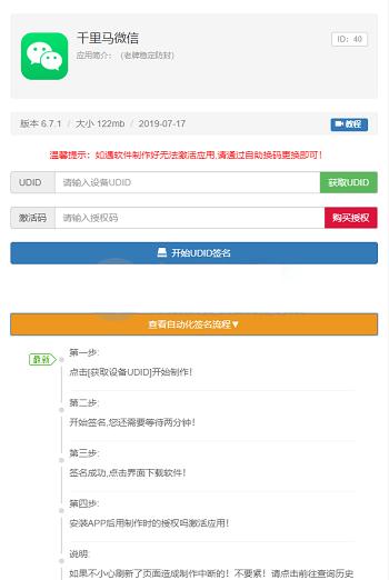 UDID全自动签名工具PHP源码下载_支持任何api签名 不掉证书 支持重签 程序对接内测侠